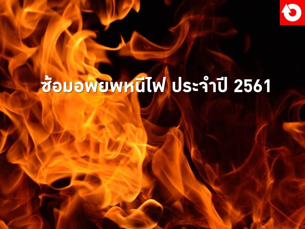 11_Fire Drill